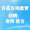 许昌东鸣教育信息咨询有限公司
