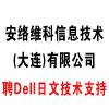 安络维科信息技术(大连)有限公司