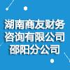 湖南商友财务咨询有限公司邵阳分公司
