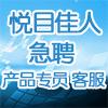 深圳悦目佳人科技有限公司