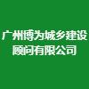 广州博为城乡建设顾问有限公司