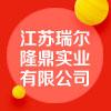江苏瑞尔隆鼎实业有限公司