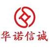 北京华诺信诚财务顾问有限公司