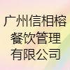 广州信相榕餐饮管理有限公司
