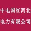 中电国红河北电力有限公司