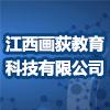 江西画荻教育科技有限公司