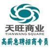 河南天旺商业物业服务有限公司