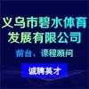 义乌市碧水体育发展有限公司