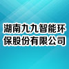 湖南九九智能环保股份有限公司