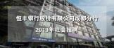 //career.hfbank.com.cn/zpgg/280682.shtml