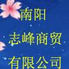 南阳志峰商贸有限公司