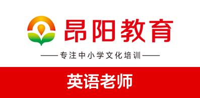 四川昂阳教育科技有限公司