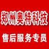 郑州奥特科技有限公司