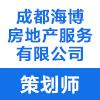 成都海博房地产服务有限公司