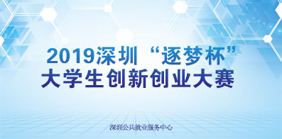 深圳市公共就业服务中心