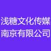 浅糖文化传媒南京有限公司