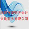 南阳祥瑞财务会计咨询服务有限公司