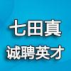 合肥七田真信息咨询有限公司