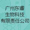 广州东睿生物科技有限责任公司