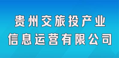 贵州交旅投产业信息运营有限公司