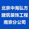 北京中海弘方建筑装饰工程有限公司南京分公司