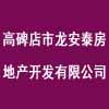 高碑店市龙安泰房地产开发有限公司