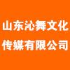 山东沁舞文化传媒有限公司