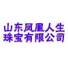 山东凤凰人生珠宝有限公司
