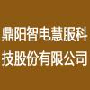 鼎阳智电慧服科技股份有限公司