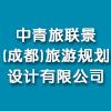 中青旅联景(成都)旅游规划设计有限公司