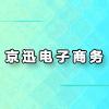 合肥京迅电子商务有限公司