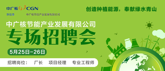 https://special.zhaopin.com/Flying/Society/20190517/39863521_10004082_ZL50370/