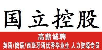 河南国立控股有限公司