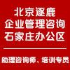 北京逐鹿企业管理咨询有限公司