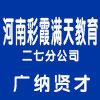河南彩霞满天教育信息咨询有限公司二七分公司