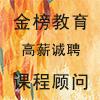 东莞市金榜教育投资有限公司