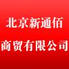 北京新通佰商贸有限公司