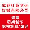 成都红亚文化传媒有限公司