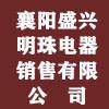 襄阳盛兴明珠电器销售有限公司