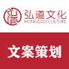 成都弘道文化传播有限公司