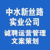 中水新丝路实业发展有限责任公司