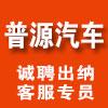 河南普源汽车销售服务有限公司