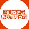 四川微速云科技有限公司