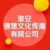 淮安德慧文化传播有限公司