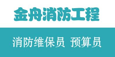金舟消防工程(北京)股份有限公司烟台分公司