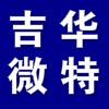 深圳吉華微特電子有限公司吉林市分公司