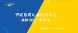 https://company.zhaopin.com/CZ325460330.htm