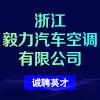 浙江毅力汽车空调有限公司