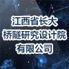 江西省长大桥隧研究设计院有限公司