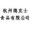 杭州德克士食品有限公司
